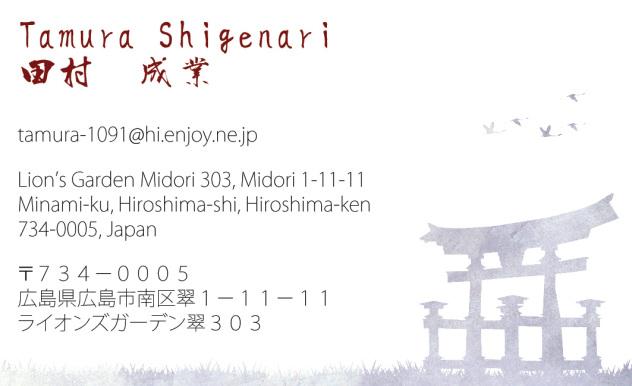 Tamura shigenrai bilingual business cards peter chordas tamura shigenaris bilingual business card colourmoves